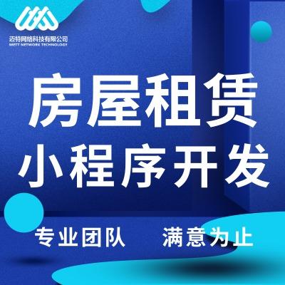 小程序开发微信小程序房产出售租赁房产交易中介小程序公众号开发