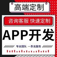 咨询中介行业成品APP/APP开发/APP定制/原生APP开