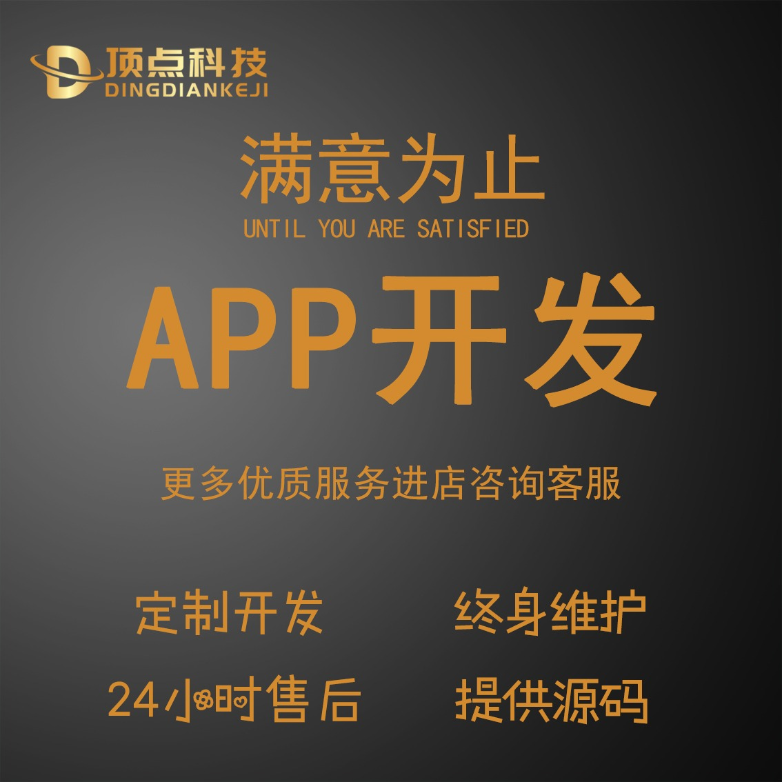 【APP开发公司】行业系统定制/新零售/电商/社交/定制开发