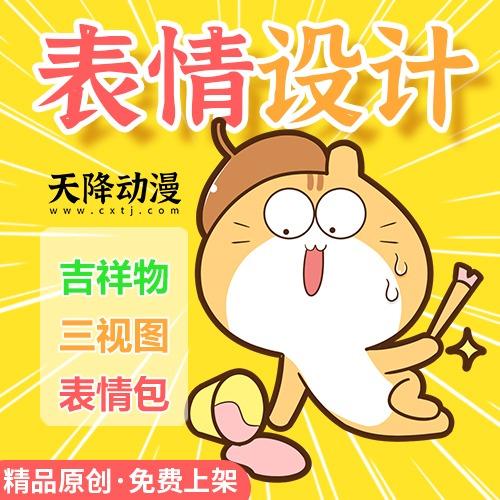 微信表情设计/动态表情/qq表情/卡通形象设计/企业吉祥物