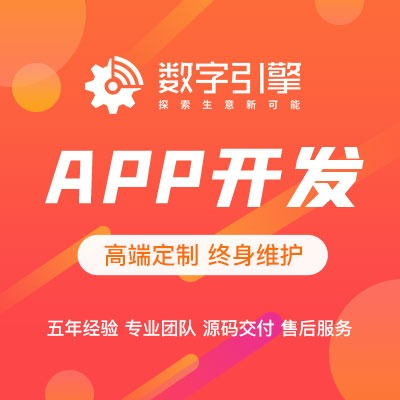 APP开发资讯APP开发办公应用app制作成品APP定制开发