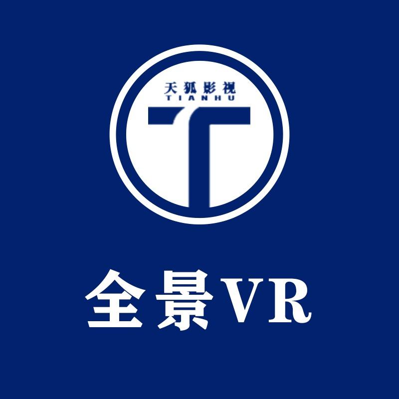 VR全景图拍摄