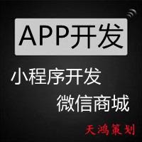 app开发APP网站建设小程序开发小程序软件微信开发商城开发