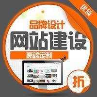 官网品牌品宣门户企业 网站二次开发 升级