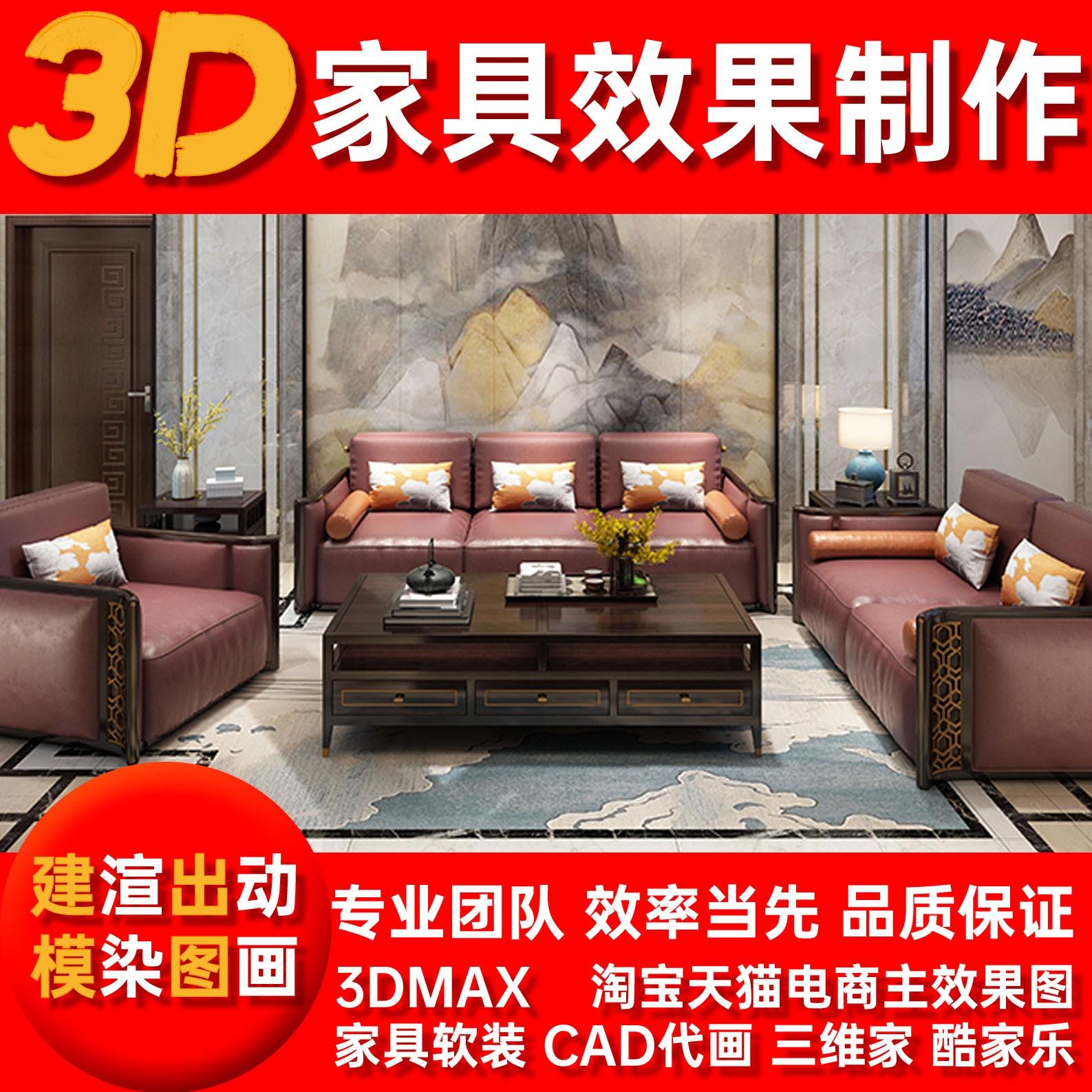 室内装修空间设计效果图 中式风格家具3D建模/酷家乐/三维家