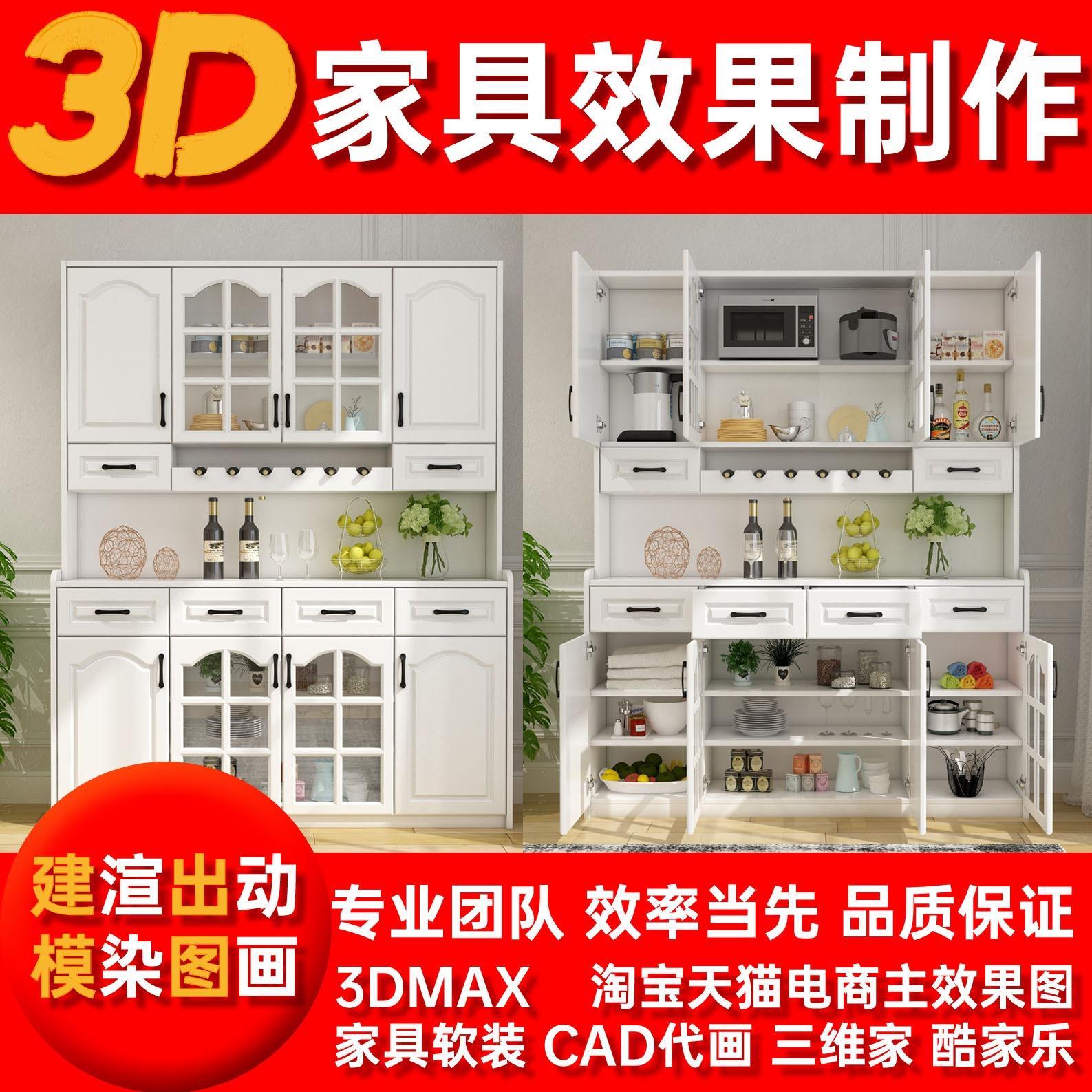 淘宝天猫主图效果图3D家具建模渲染代做 餐柜 桌柜 效果图
