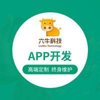 成品app开发教育|社交|商城|团购python软件定制开发