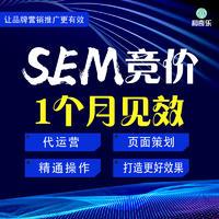 SEM网站竞价代运营托管单网页面百度360搜狗竞价搜索推广