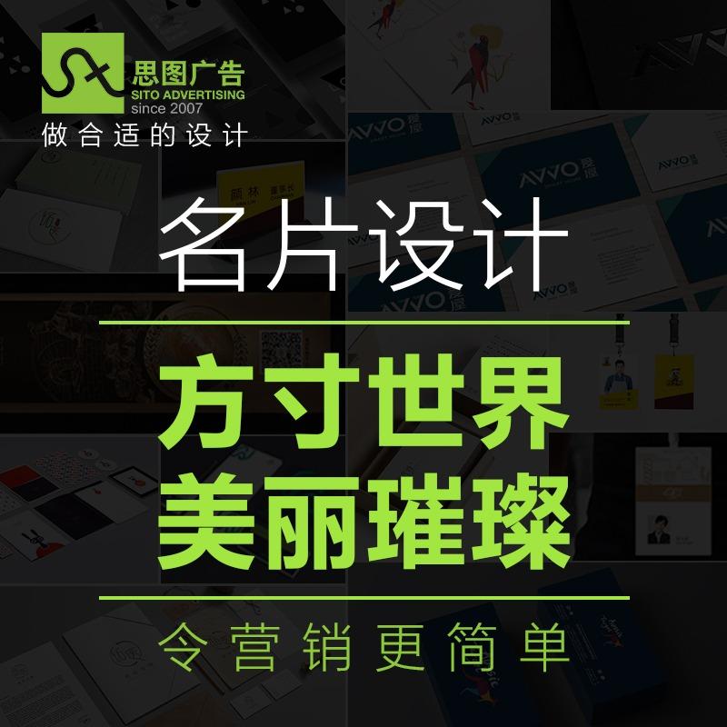 创意名片 设计 定制个人公司名片会员卡购物卡片工牌 设计 制作排版