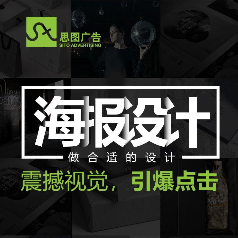 海报设计电商banner主图设计详情首页定制活动页专题页设计