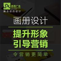 公司宣传画册产品手册海报折页易拉宝宣传单企业宣传品平面设计