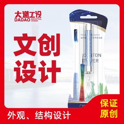 工业设计3D产品建模三维建模产品外观结构机械广州塔文创设计