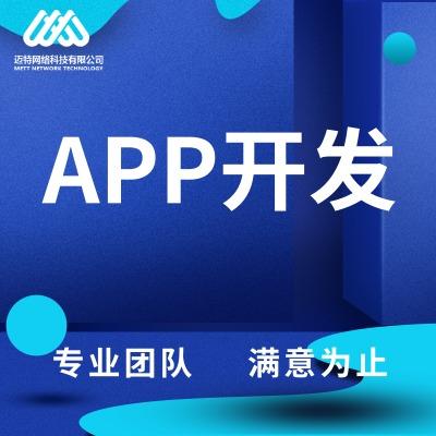 成品APP开发/源码交付/生鲜团购商城分销教育直播金融