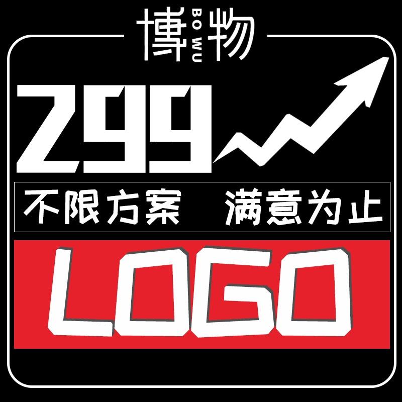 logo设计标志商标品牌公司高端LOGO定制作更新升级诊断做