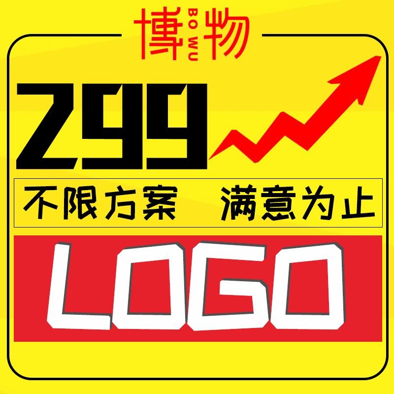 公司品牌初创型发展型稳定型成熟型企业LOGO诊断设计初稿方案