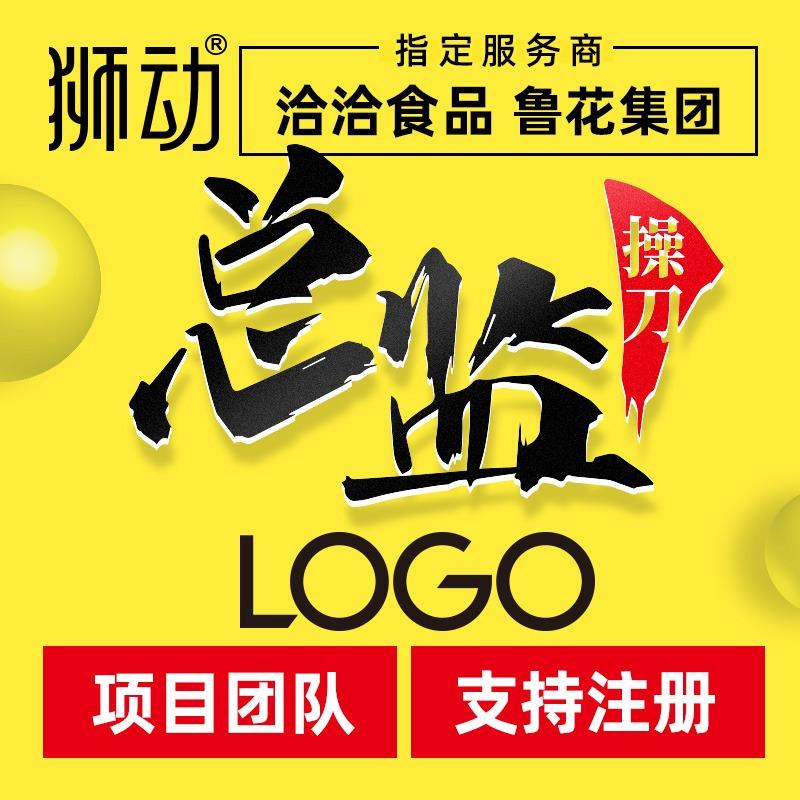 总监<hl>LOGO</hl>设计可注册原创图文字体公司企业商标卡通形象
