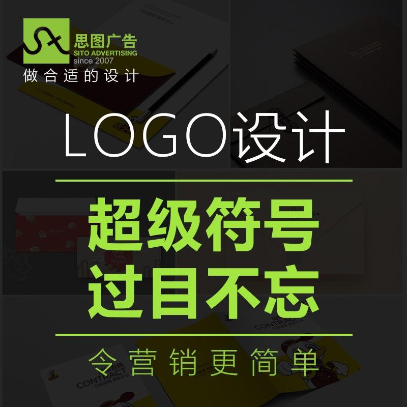 招标比稿IP形象设计餐饮教育酒店建筑化妆品logo视觉设计