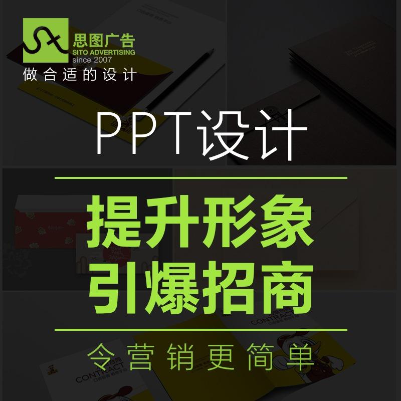 PPT定制 设计 排版动态ppt制作美化招商融资路演宣传汇报演讲