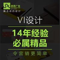 VI设计品牌全案设计包装vi系统设计全套定制企业形象品牌定位