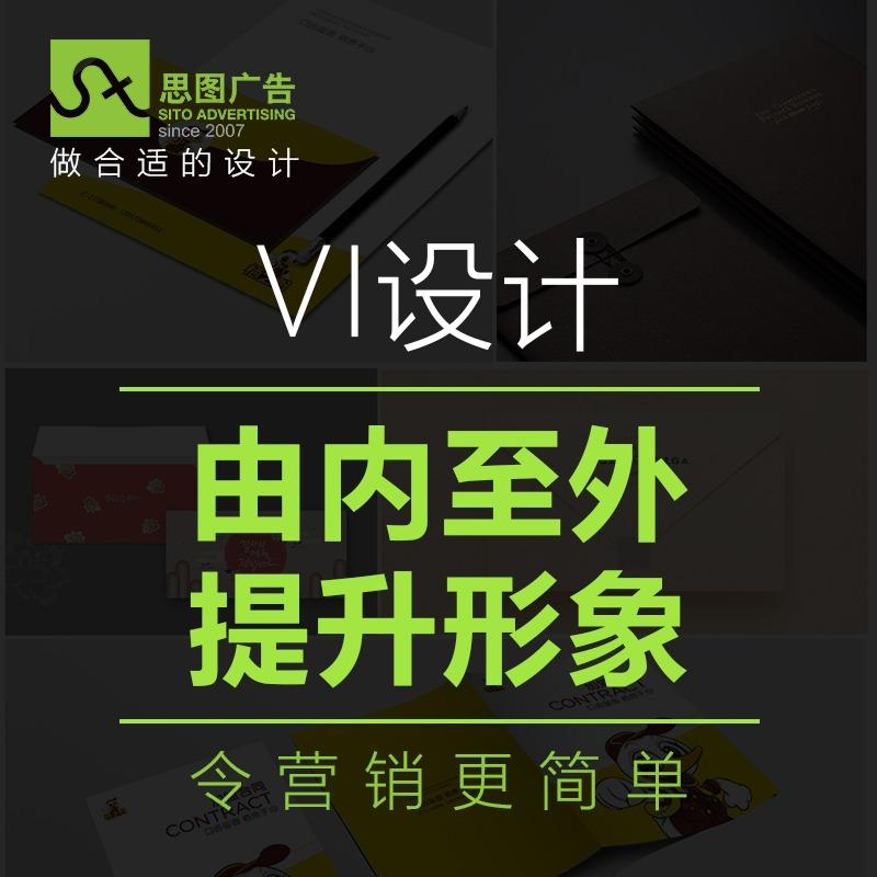 微型VI公司品牌设计介绍vis定制办公系统 餐饮策划设计手册