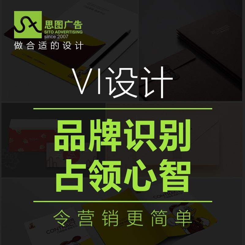 思图视觉vi全套家电教育医疗金融电商地产连锁店公司VI设计