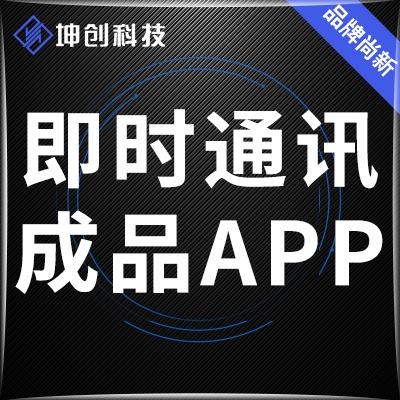 即时通讯APP 开发  社交聊天 交友app IM聊天 视频通话