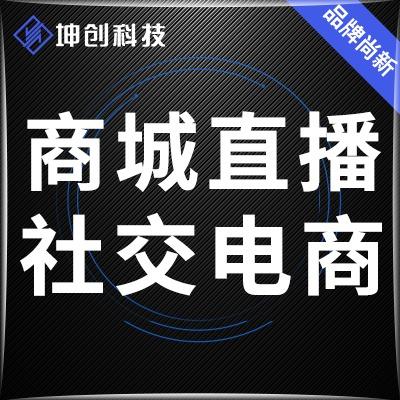 商城建设 商城小程序开发 商城APP开发 社交电商 电商直播