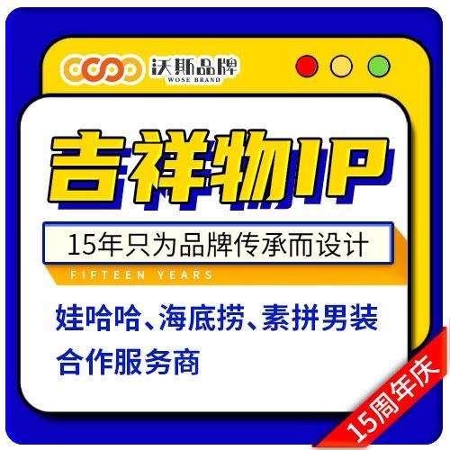 卡通形象IP形象LOGO图标icon漫画设计表情包设计