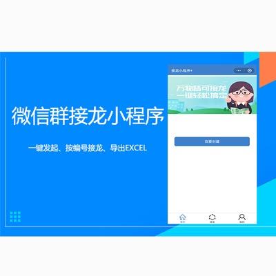 微信群接龙/团购接龙/报名接龙小程序(成品价)