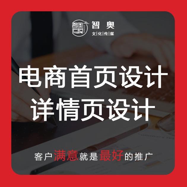电商淘宝天猫店铺详情页制作设计