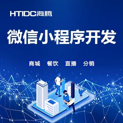 【微信小程序】微信小程序微信开发小程序商城门店小程序H5