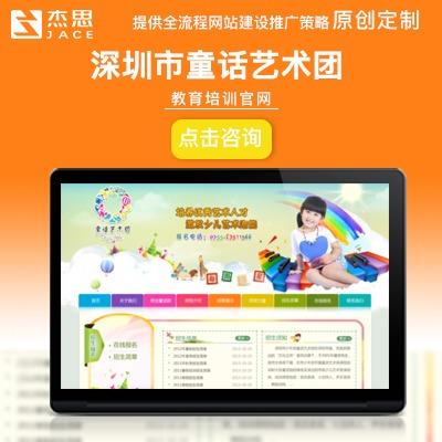 教育网站建设儿童少儿培训机构官网制作开发视频教学平台开发制作