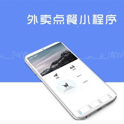 外卖/点餐微信小程序/外卖自取微信小程序(成品价)