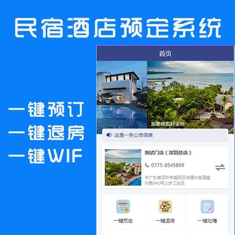 民宿/酒店/农家乐/预订系统(成品价)