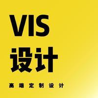 VI视觉导视vi设计vi导视系统宣传物料设计vis定制全套
