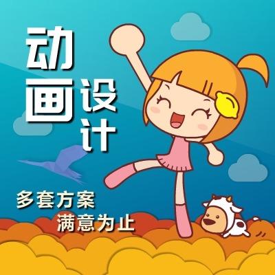 MG动画设计企业动画广告设计二维动画宣传片创意动画视频制作