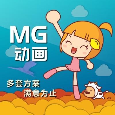 MG动画设计公益宣传片企业宣传片产品课件动画广告制作二维动画