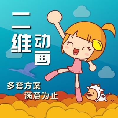 二维动画广告动画制作MG动画设计公司宣传动画视频动画广告制作