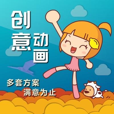 创意动画宣传广告动画企业宣传动画MG动画设计教育动画广告片