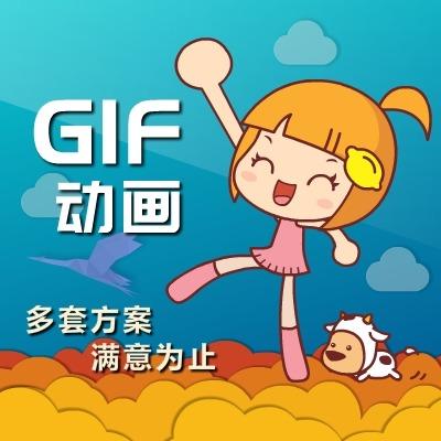 GIF表情包GIF图片制作GIF动画卡通形象动态表情包设计