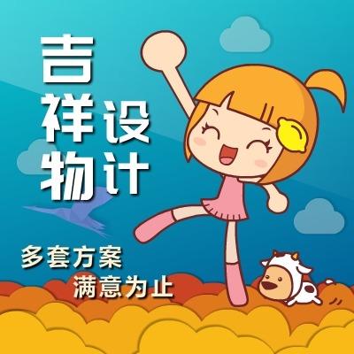 吉祥物设计卡通形象设计吉祥物形象设计动漫IP卡通logo
