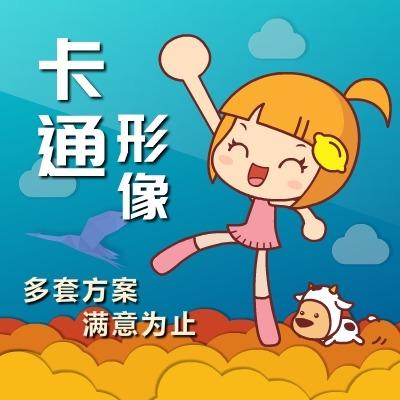 卡通形象设计表情包动图吉祥物设计三视图卡通人物设计动漫IP