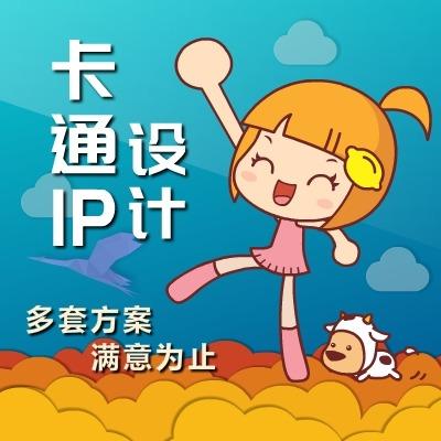 动漫IP设计IP形象设计IP人物设计卡通IP形象吉祥物设计