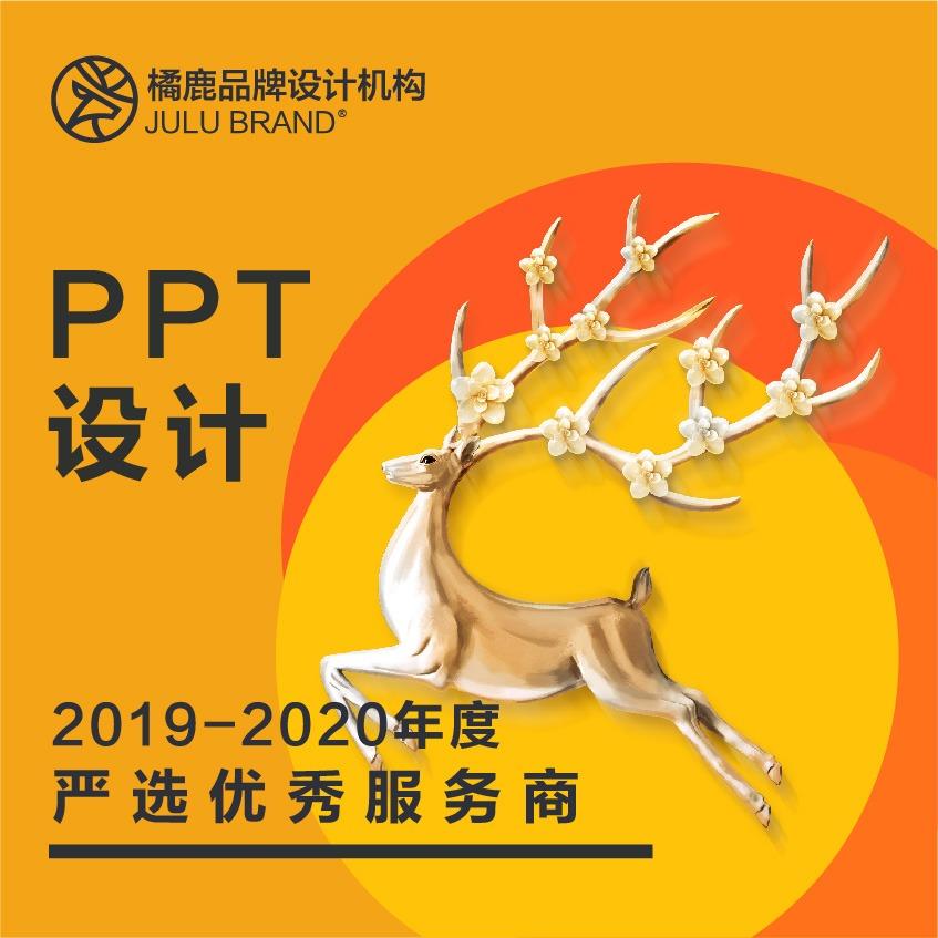 【橘鹿品牌】金融商务科技医疗工业办公会议PPT设计模板设计