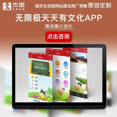 移动UI设计APP小程序微信手机站H5公众号UI界面设计