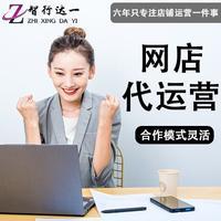 淘宝京东天猫拼多多阿里巴巴代运营网店直通车超级推荐钻展托管