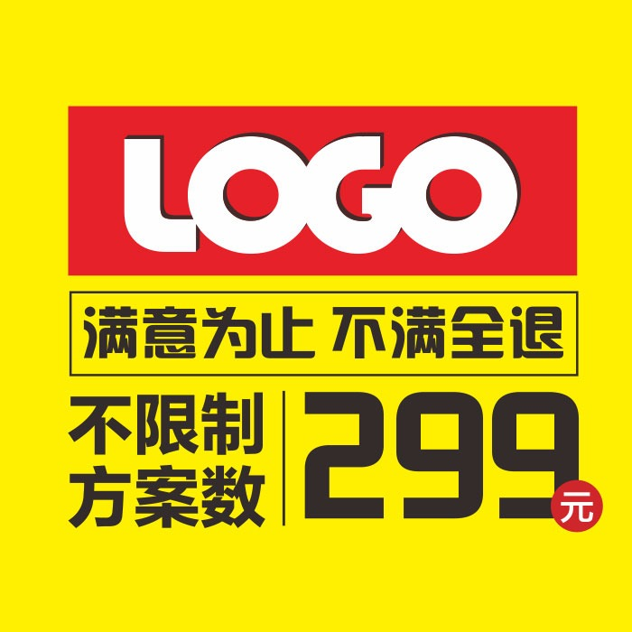 【销量前列】logo设计VI公司标志卡通平面画册企业品牌商标