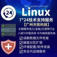 LINUX误删文件数据恢复找回|ECS云服务器安全代运维包年
