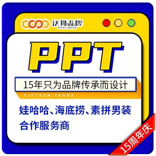 专业商务PPT设计ppt修改服务
