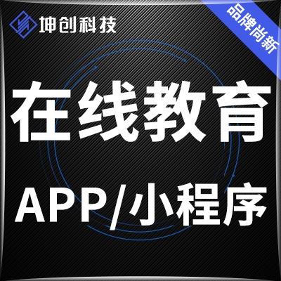 教育|app 开发 |APP 开发 |app|职业教育|培训APP